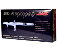 Аэрограф 1139 (Air Control)