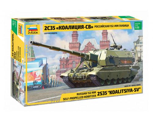 """Российская 152-мм гаубица 2С35 """"Коалиция-СВ""""+2С35 Коалиция сетки (Звезда)"""