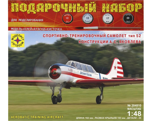 Самолёт спортивно-тренировочный тип 52 конструкции А.С.Яковлева (1:48)