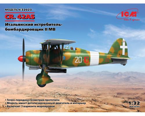32023 ICM CR. 42AS, итальянский истребитель-бомбардировщик IIМВ, 1/32