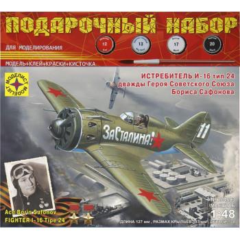Самолёт истребитель И-16 тип 24 дважды Героя Советского Союза Бориса Сафонова Подарочный набор (1:48)