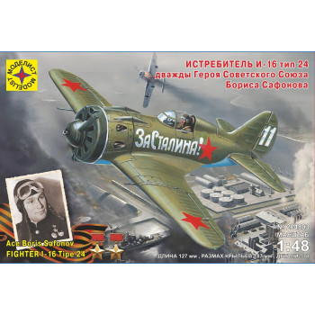Самолёт истребитель И-16 тип 24 дважды Героя Советского Союза Бориса Сафонова (1:48)