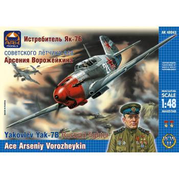 Истребитель Як-7Б сов. летчика-аса А.Ворожейкина 1^48