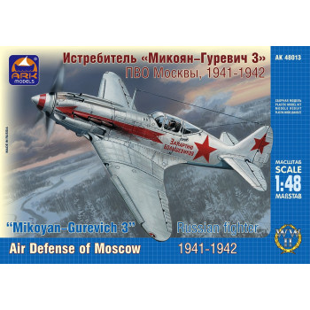 Истребитель ПВО Москвы 1941-1942 г.г.