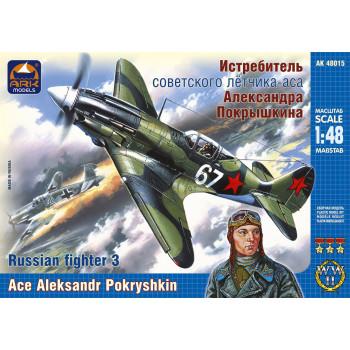 Истребитель Александра Покрышкина