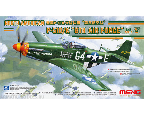 "LS-010 1/48 NORTH AMERICAN P-51D/K MUSTANG ""8TH AIR FORCE"""