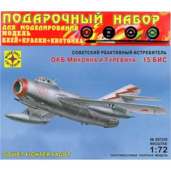 Советский реактивный истребитель ОКБ Микояна и Гуревича - 15 бис (1:72)