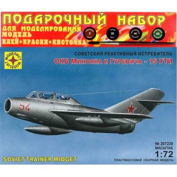 Советский реактивный истребитель ОКБ Микояна и Гуревича - 15 УТИ (1:72)