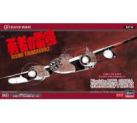 H64716 Hasegawa Японский пикирующий бомбардировщик-торпедоносец Kugisho P1Y1 Ginga Type 11 (1:72)
