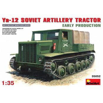 Советский Артиллерийский Тягач Я-12