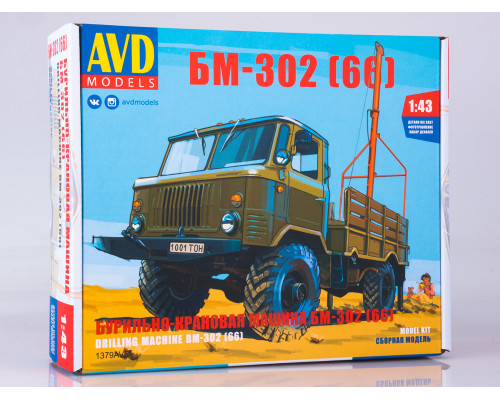 Сборная модель Бурильно-крановая машина БМ-302 (66)