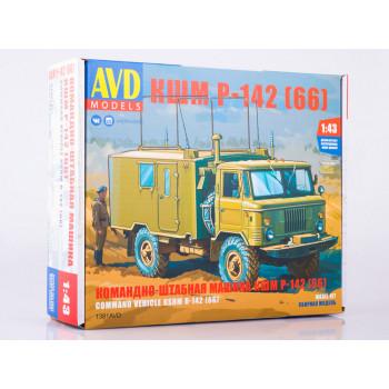 1381AVD Сборная модель Командно-штабная машина КШМ Р-142 (66)