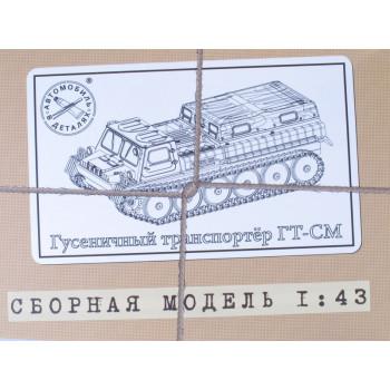 3001KIT Сборная модель ГТ-СМ гусеничный транспортёр