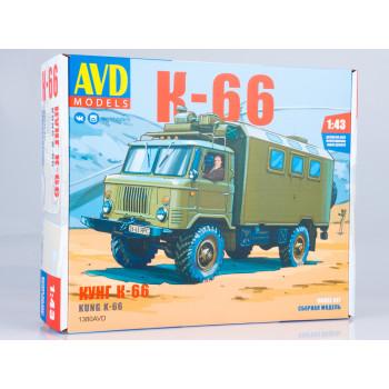 1380AVD Сборная модель Кунг К-66