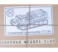 Сборная модель ГТ-СМ гусеничный транспортёр