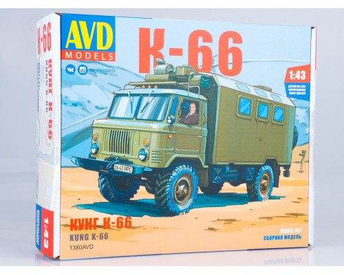 Сборная модель Кунг К-66