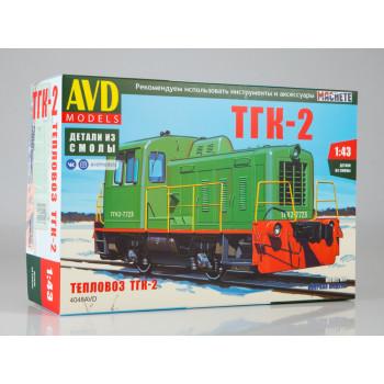 4048AVD Сборная модель Тепловоз ТГК-2