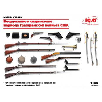 Вооружение и снаряжение периода Гражданской войны в США сборная модель