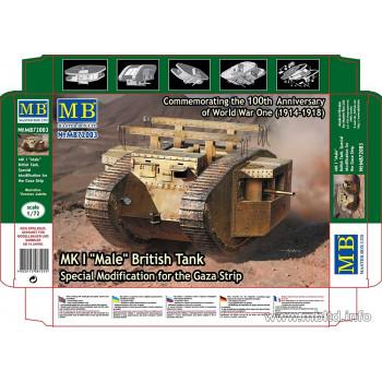 "Британский танк MK I ""Самец"", специальная модификация"