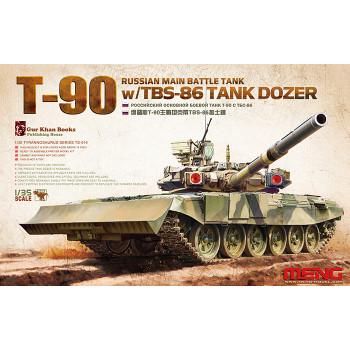Основной Российский танк Т-90 с навесным танковым бульдозером-снегоочистителем ТБС-86
