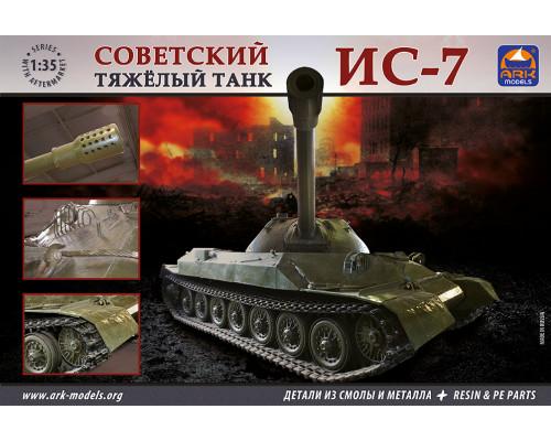 Советский тяжелый танк ИС-7 (с деталями из смолы)