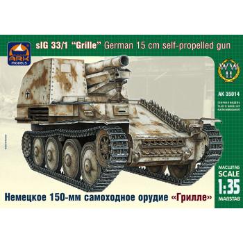 """Немецкое 150-мм самоходное орудие """"Грилле"""""""
