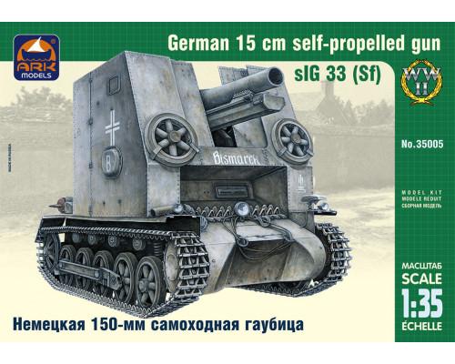 Немецкая 150-мм самоходная гаубица