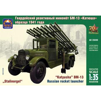 """Советский гвардейский реактивный миномёт БМ-13 """"Катюша"""""""
