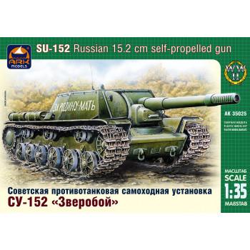 """Советская противотанковая самоходная установка СУ-152 """"Зверобой"""""""