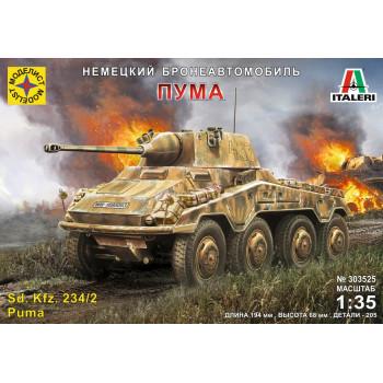 Немецкий бронеавтомобиль ПУМА (1:35)