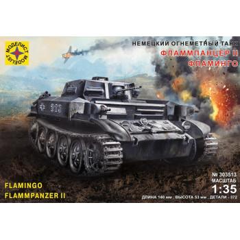 Немецкий огнемётный танк Фламмпанцер II Фламинго (1:35)