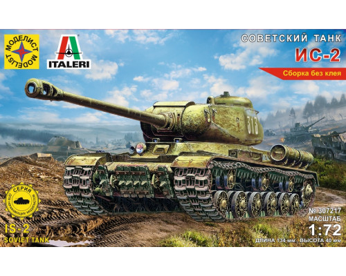 Советский танк ИС-2, сборка без клея (1:72)
