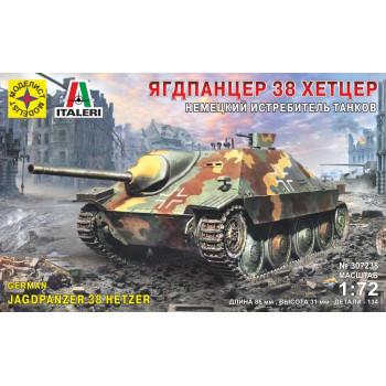 САУ Немецкий истребитель танков Ягдпанцер 38 Хетцер (1:72)
