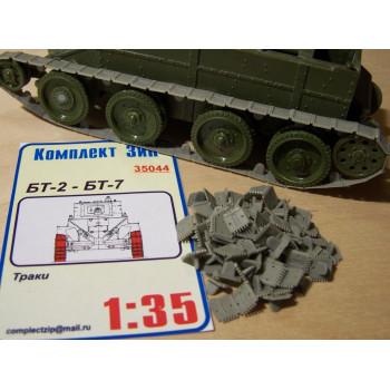 Траки ранние БТ-2,БТ-5,БТ-7(100шт) сборная модель