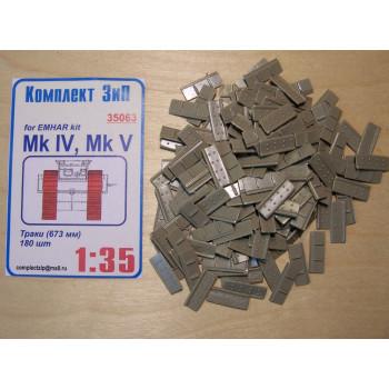 Mk |V,V наборные траки 673мм (180шт)