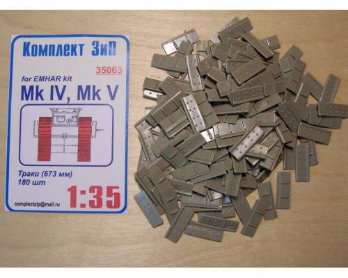 Mk  V,V наборные траки 673мм (180шт)