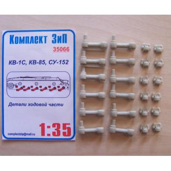 Детали ходовой части 1 КВ1-с,КВ-85,СУ-152