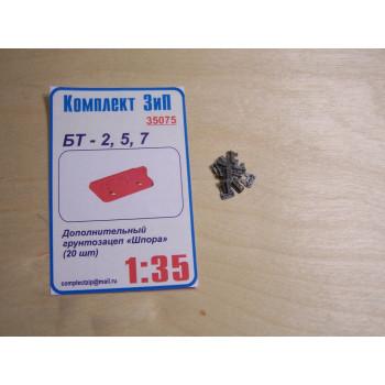 """БТ-2,БТ-5,БТ-7 дополнительный грунтозацеп """"шпора""""(20шт)"""