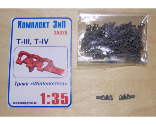 "Траки ""Wintertketten"" для Т-III,T-IV (раниий тип)"