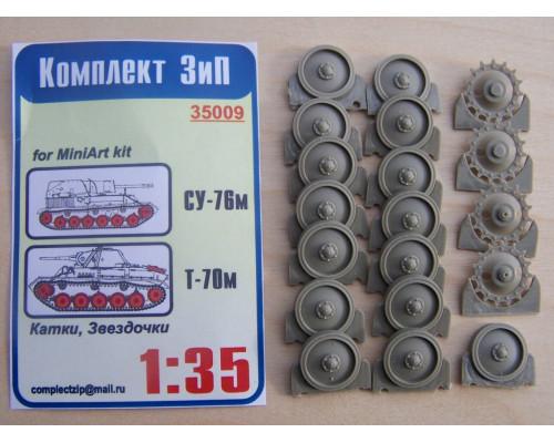 Катки,звездочки Т-70М,Су-76М,