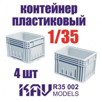 KAV R35 002 Пластиковый контейнер (4 шт) KAV models