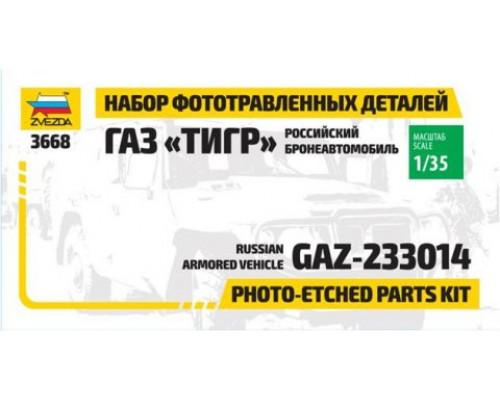 """Набор фототравления для """"Газ Тигр"""""""