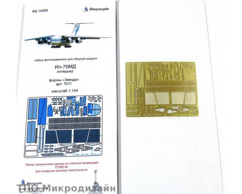 Ил-76. Интерьер (Звезда)