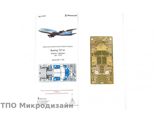 Боинг-747-8 (Звезда)
