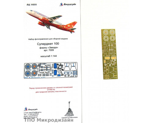Superjet-100 (Звезда)