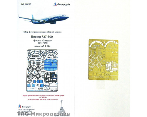 Boeing 737-800 (Звезда)