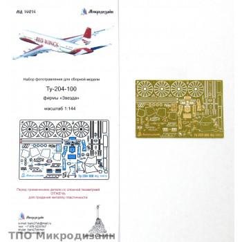 Ту-204-100 (Звезда)