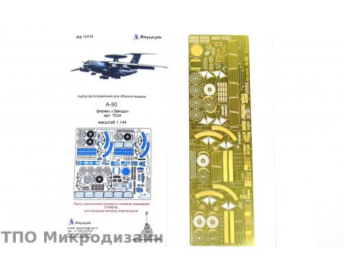 А-50 (Звезда)