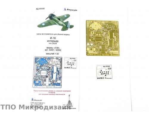 И-16 тип 24/28. Интерьер (ICM)