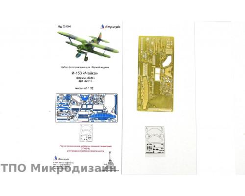 """И-153 """"Чайка"""". Интерьер (ICM)"""